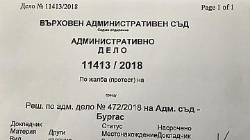 Прокуратурата: Бобоков и Пл.Узунов са обсъждали 6 месеца дело на ВАС