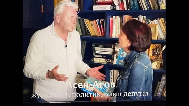 Бягството на България към свободния свят- Асен Агов