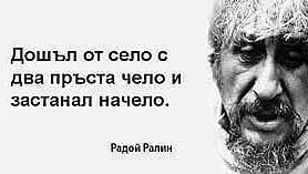 Радой Ралин - роден на този ден -23.04.1922г.