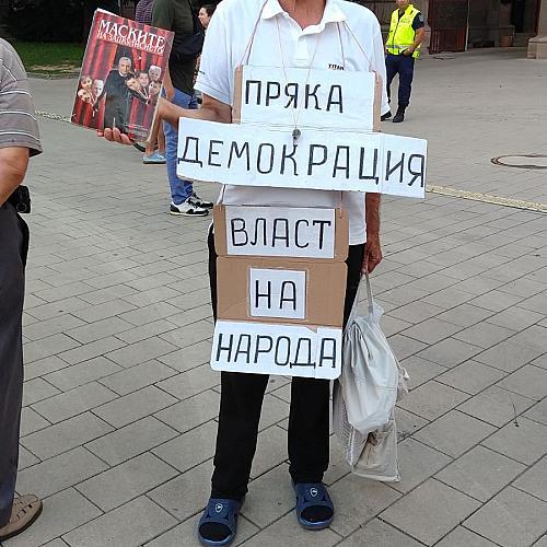 Протести 23 ден