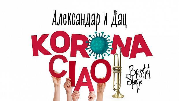 Македонски хит за коронавируса завладя Балканите