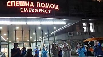Медици ръкопляскаха на българите, които си стоят у дома