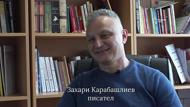 Захари Карабашлиев: 2 месеца се движихме в отенъци на сивото , на истината