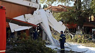 Малък самолет се разби в кафене в Гърция