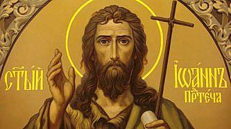 Днес е Еньовден и рождение на св. Йоан Кръстител